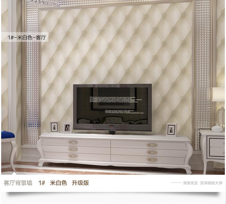 海宝先生墙纸pvc现代简约立体感仿软包壁纸客厅电视