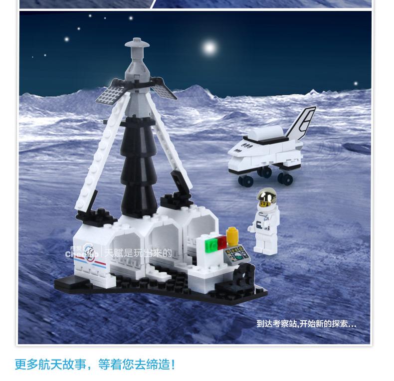 启蒙 城市系列航天飞机模型 拼装积木塑料拼插益智儿童玩具 飞机