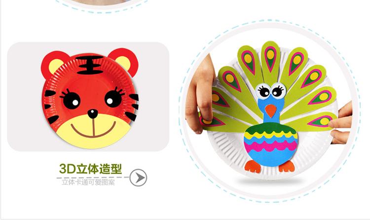 彩色纸盘画动物手工制作diy材料儿童益智手工粘贴类