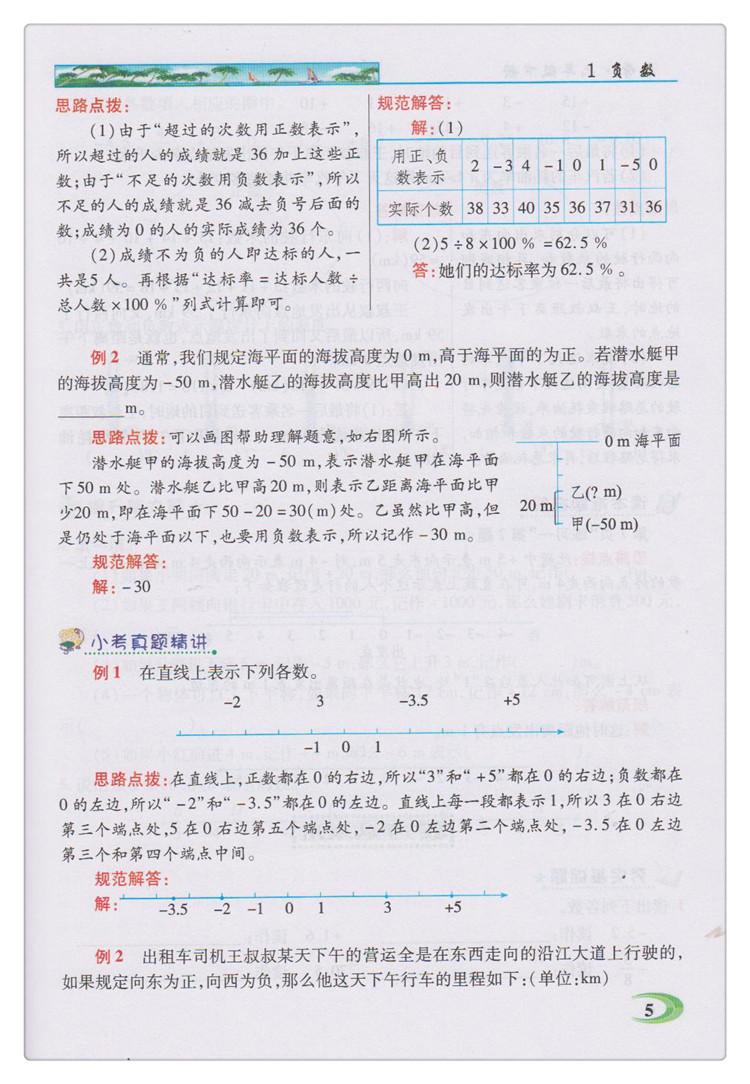 六年级下册数学英才教材第二单元答案