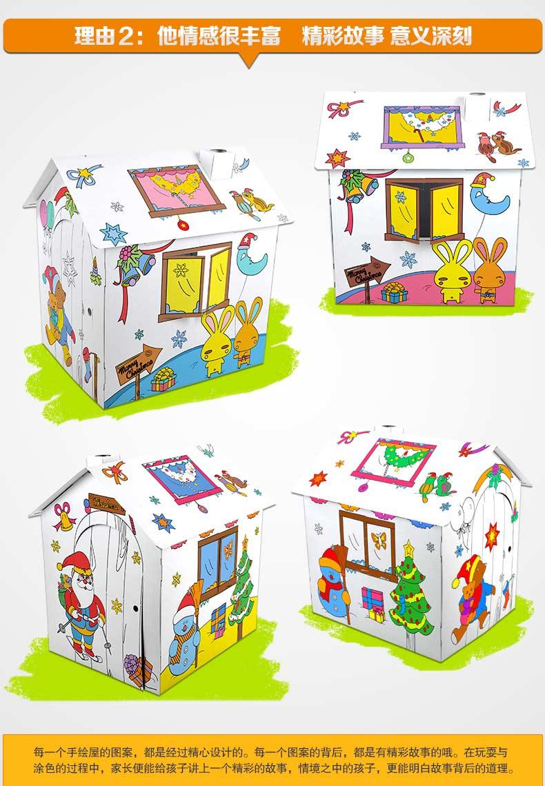 魔卡童 diy游戏手绘房子 森林聚会 森林探险 圣诞故事