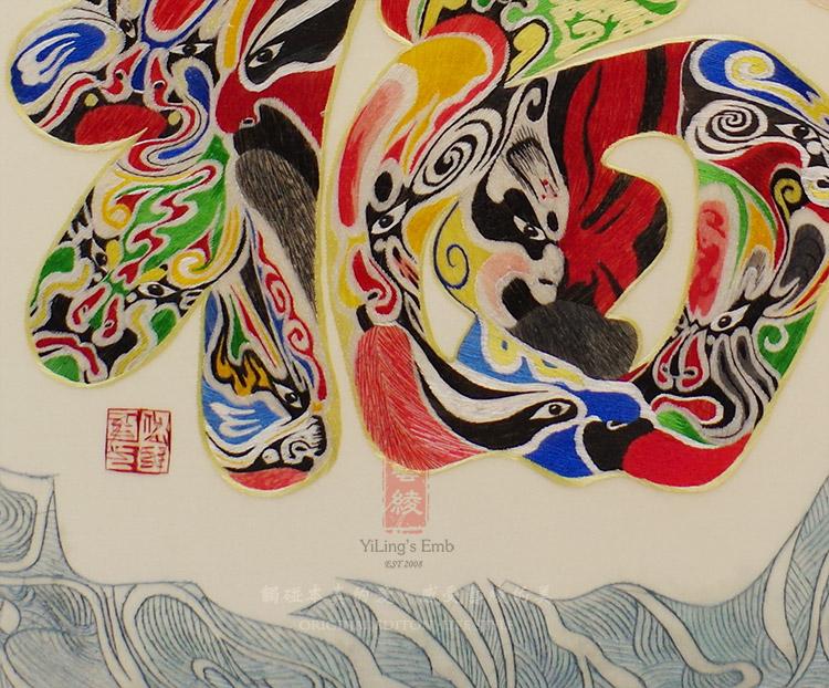 艺绫手工刺绣 福气满堂 现代装饰画 福气冲天 京剧脸谱 中式古典客厅