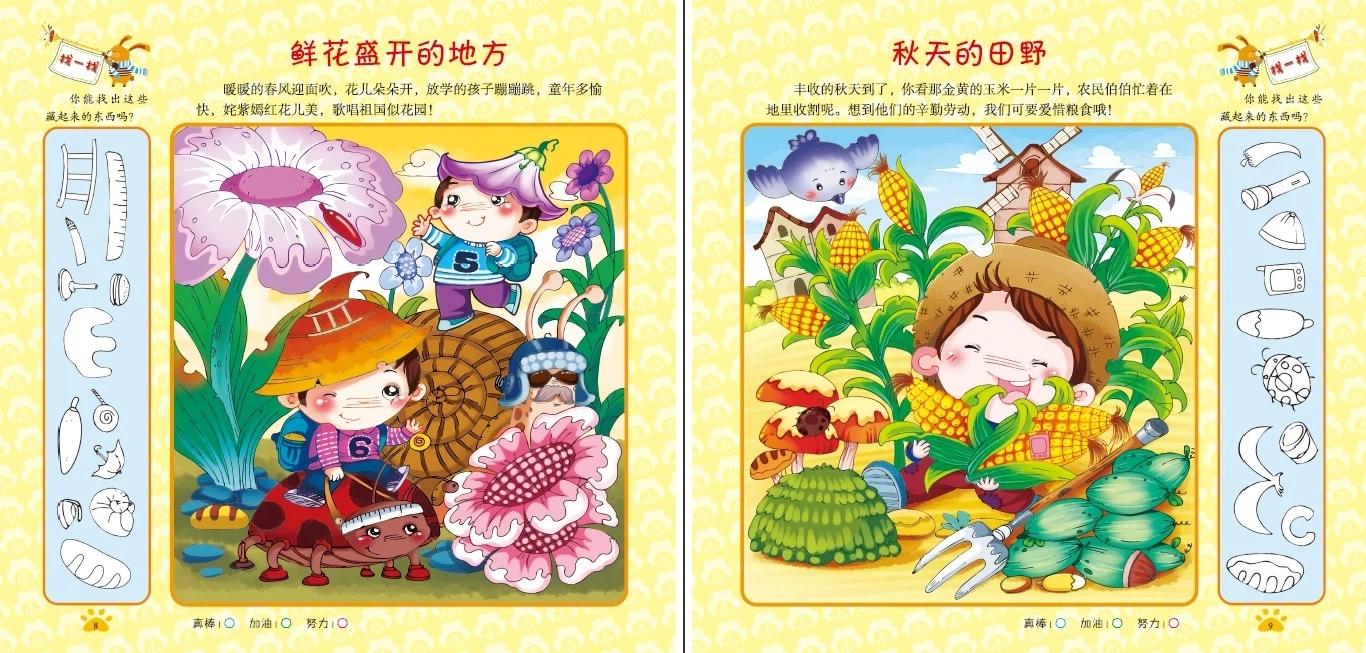 图画捉迷藏套装全4册 动物自然生活童话 3-6岁幼儿童启蒙认知图画书