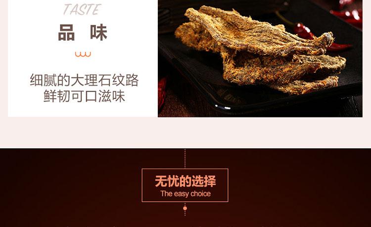 牛肉干组合-750_14.jpg