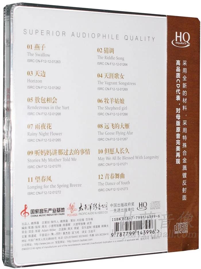 正版发烧cd光盘太平洋唱片 陈蓉晖 弦韵中国 小提琴之图片