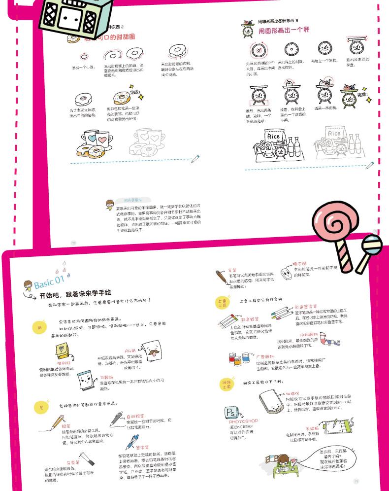 韩国可爱插画手绘技巧