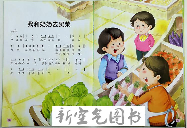 3-6岁幼儿学歌曲 配vcd动画光盘 幼儿园音乐艺术教材大中小班 简谱