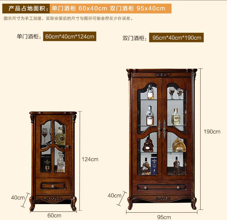 酒柜尺寸及内部设计图