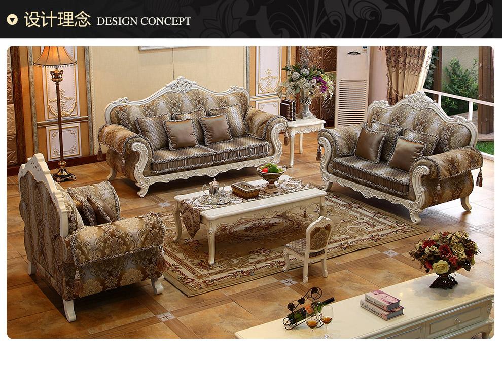 玛诗顿 布艺沙发 美式实木沙发组合 欧式古典客厅沙发图片