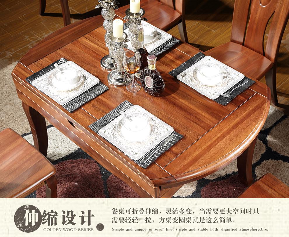 博都家具 实木餐桌 可折叠餐桌餐椅套装 伸缩餐桌组合金丝檀木餐台