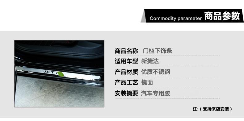 名车邦 专用于13-15新捷达手刹框装饰亮片装饰条不锈钢内饰改装挂档亮