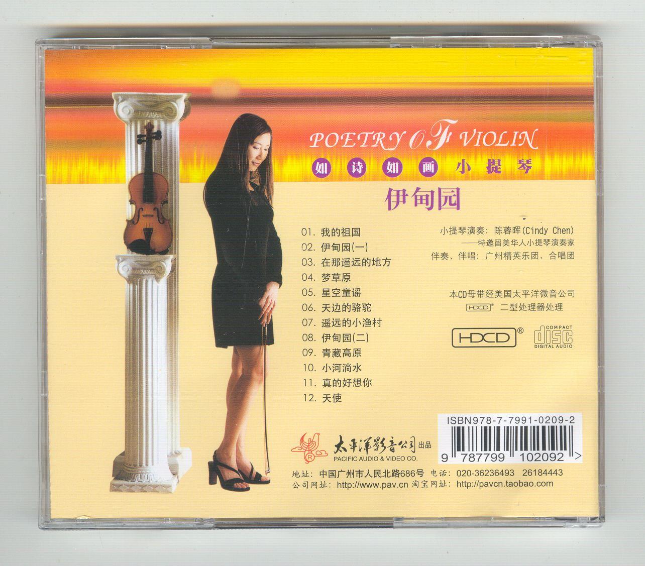 陈蓉晖如诗如画小提琴 伊甸园1cd 全新休闲音乐hifi唱片