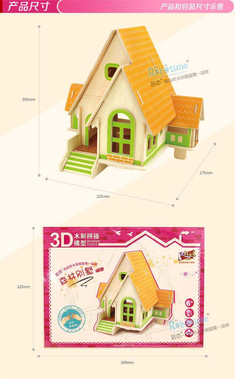 木质diy手工拼装房模型 迷你别墅建筑模型-彩色小屋 房子 木屋 f126