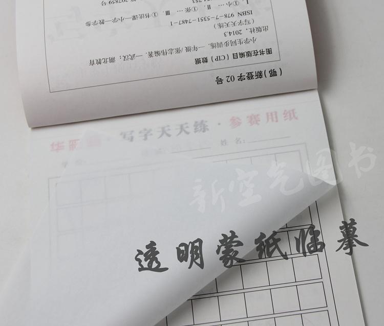 小学生规范写字天天练 铅笔钢笔字帖 硬笔书法 楷书训练临摹字贴