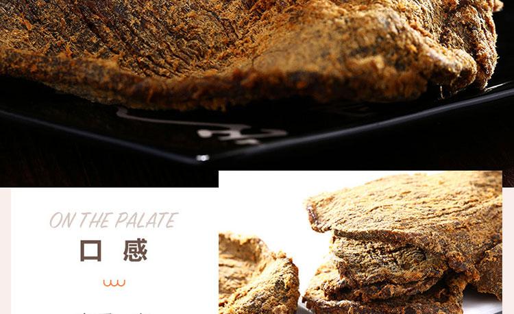 牛肉干组合-750_12.jpg