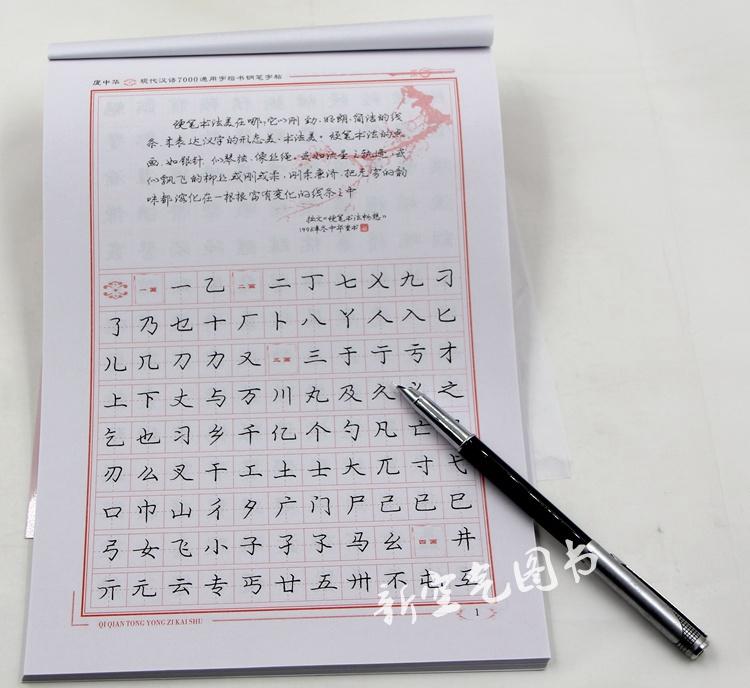 庞中华百家姓硬笔书法分享展示