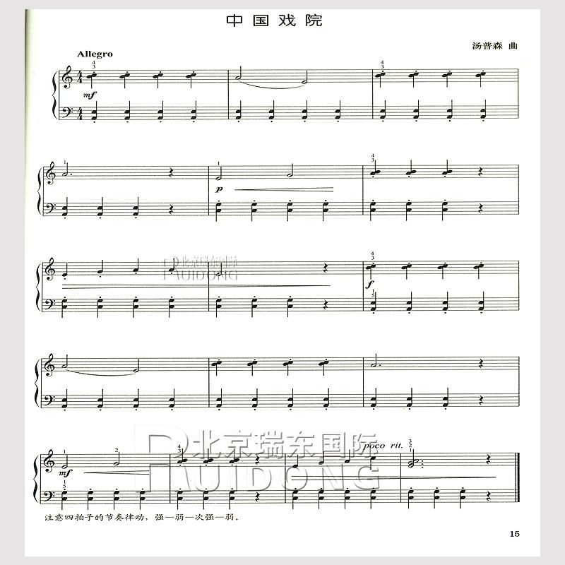 易学钢琴数字简谱