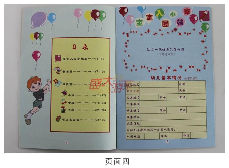 【西岙】幼儿园儿童成长记录手册幼儿成长档案册纪念册彩页成长评估黄