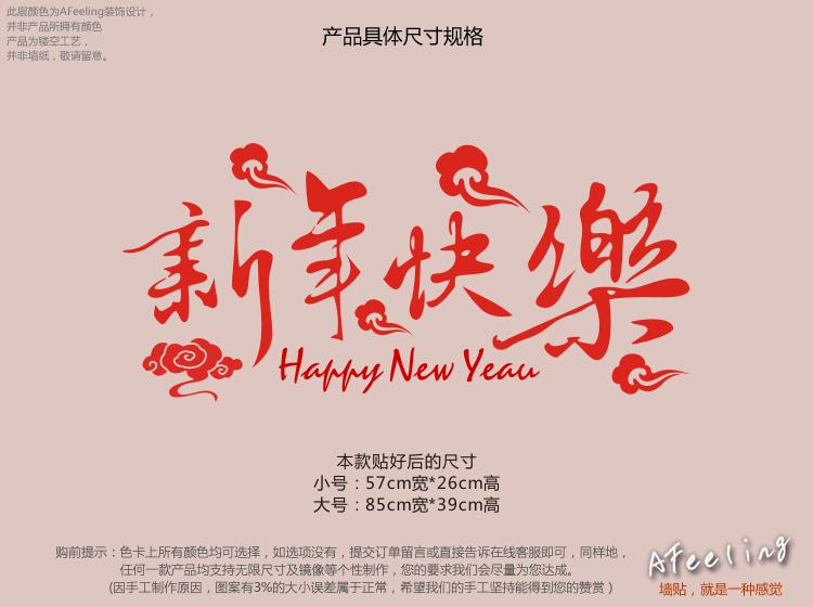 2016新年快乐艺术字 店铺 客厅春节气氛布置玻璃窗花墙贴纸ab99 银色.图片