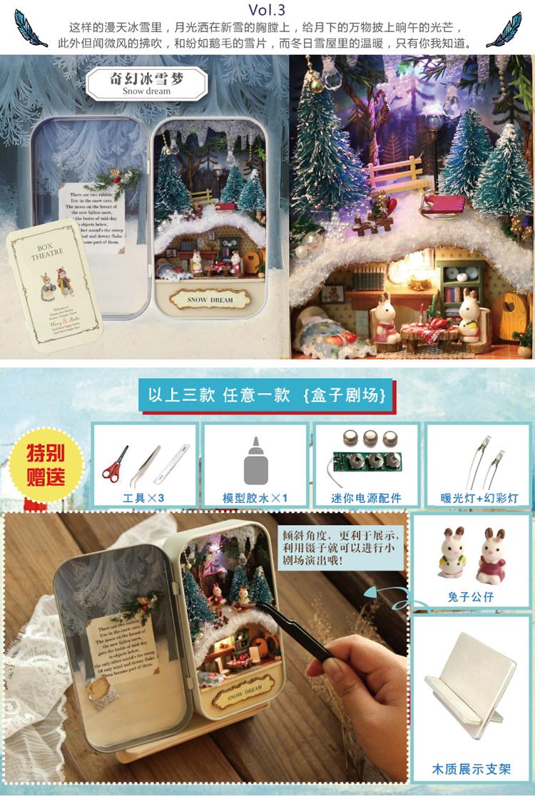 盒子剧场diy小屋手工制作房子模型玩具送男女朋友生日礼物 奇幻冰雪梦