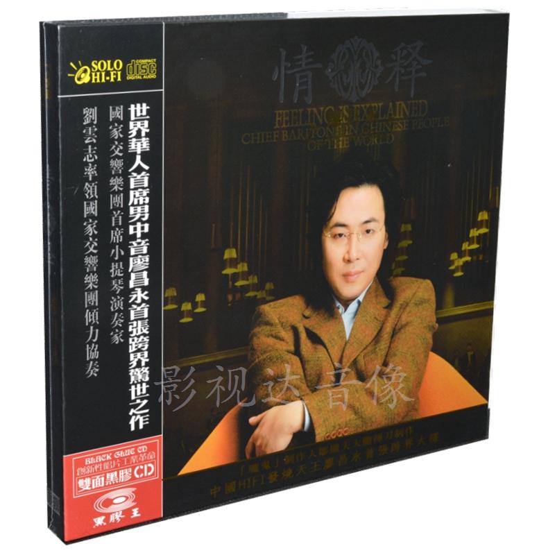 廖昌永 情释(黑胶cd)1cd