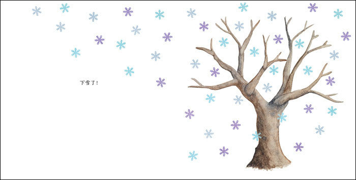 《爱心树绘本 轻敲魔法树