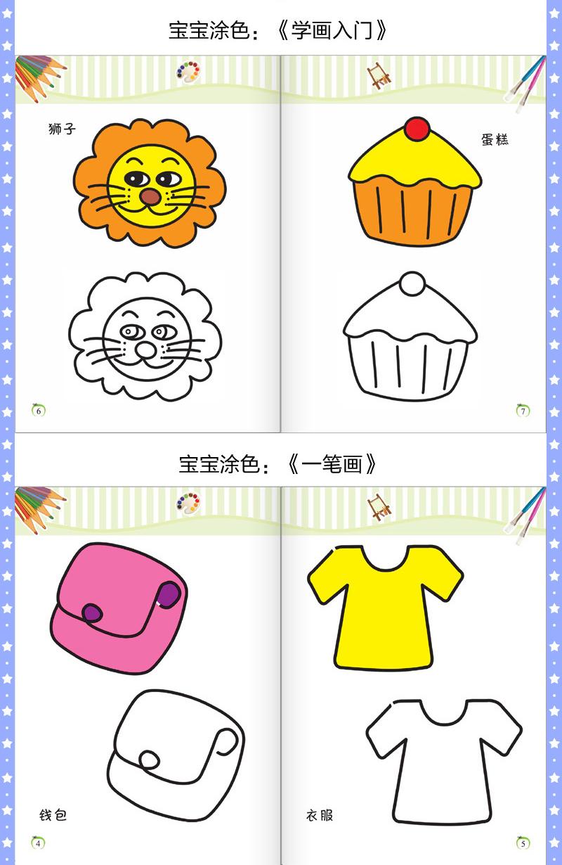 儿童画画书宝宝涂色本12册2-3-6岁绘画册幼儿园图画本涂鸦填色书简笔