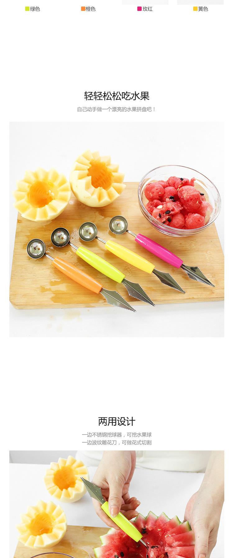 冰激凌西瓜水果拼盘挖勺
