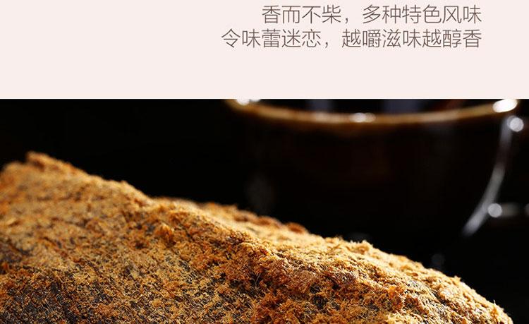 牛肉干组合-750_11.jpg