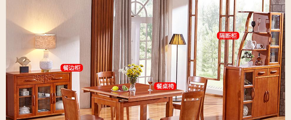 一桌六椅 餐边柜 隔断柜 餐桌 餐椅组合 实木餐厅家具 餐厅套餐 一桌
