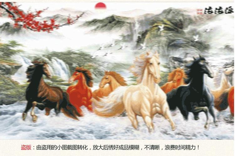 八马骏图十字绣八骏图 马到成功新款客厅山水画系列八匹骏马2.