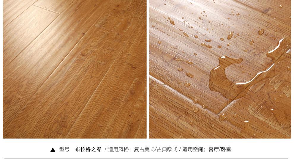森尼地板 强化复合木地板 防水耐磨环保 卧室地暖家用 北欧艺术 冰岛