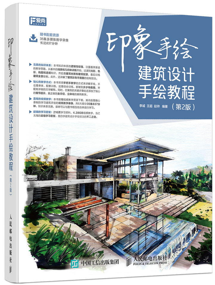 正版 印象手绘 建筑设计手绘教程(第2版) 马克笔建筑速写表现 建筑