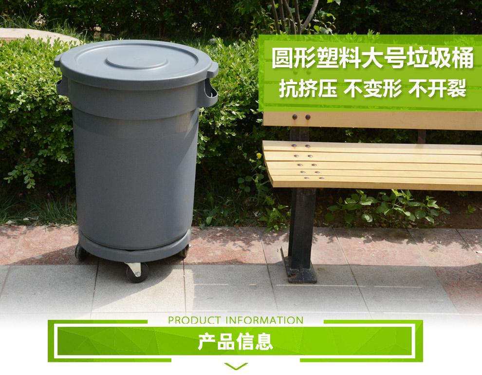 塑料加厚带底盘垃圾桶/圆形带轮子果皮清洁桶 80l带底座图片