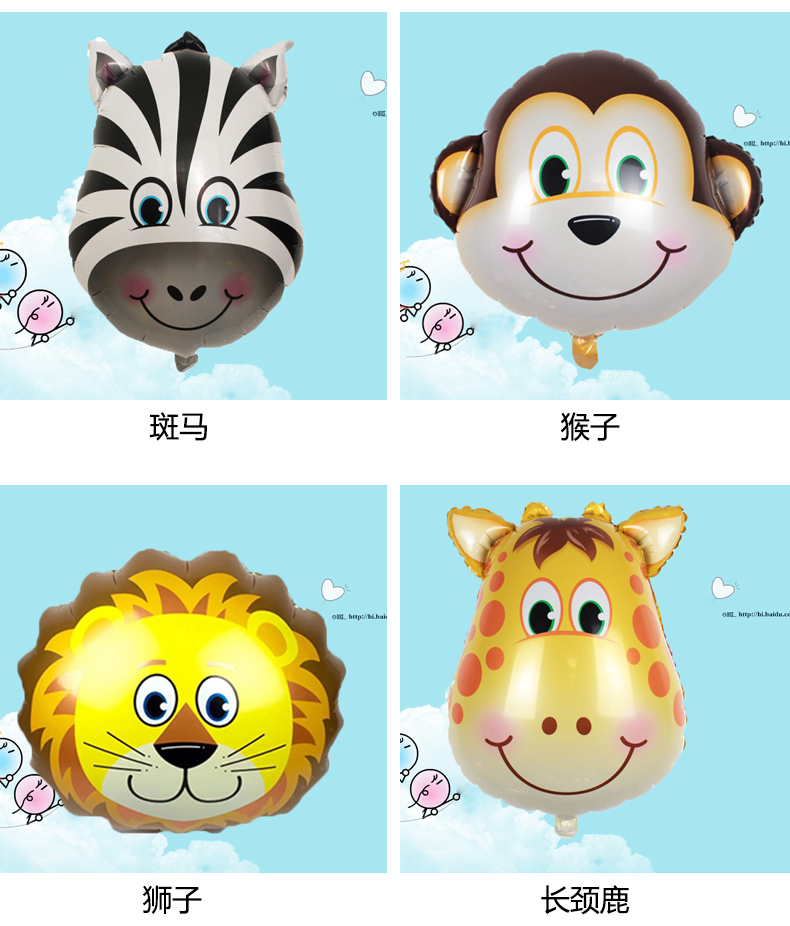 宝宝生日装饰铝箔卡通动物熊斑马猴子长颈鹿铝膜气球小动物气球 七星图片