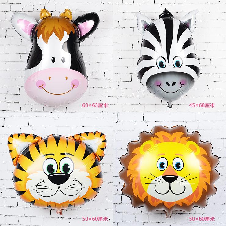 靓霜凝动物气球 铝膜气球 动物世界 老虎狮子斑马奶牛