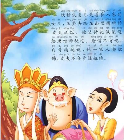 西游记连环画 儿童版注音美绘本西游记/快乐读四大名著系列幼儿彩图