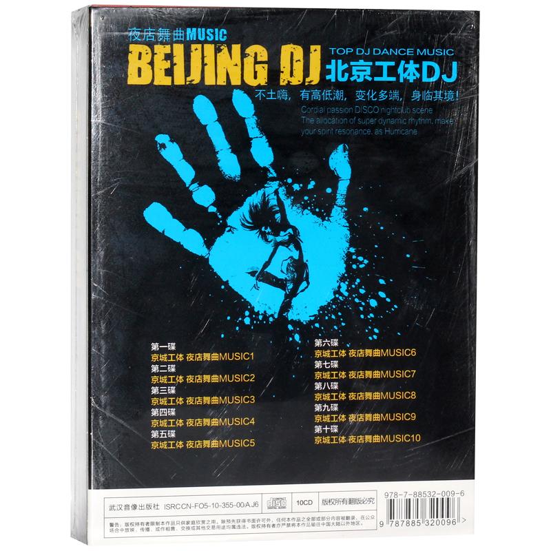 串烧舞曲夜店嗨歌北京工体dj京城工体音乐mixclub图片