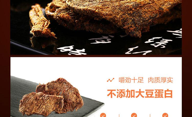 牛肉干组合-750_09.jpg