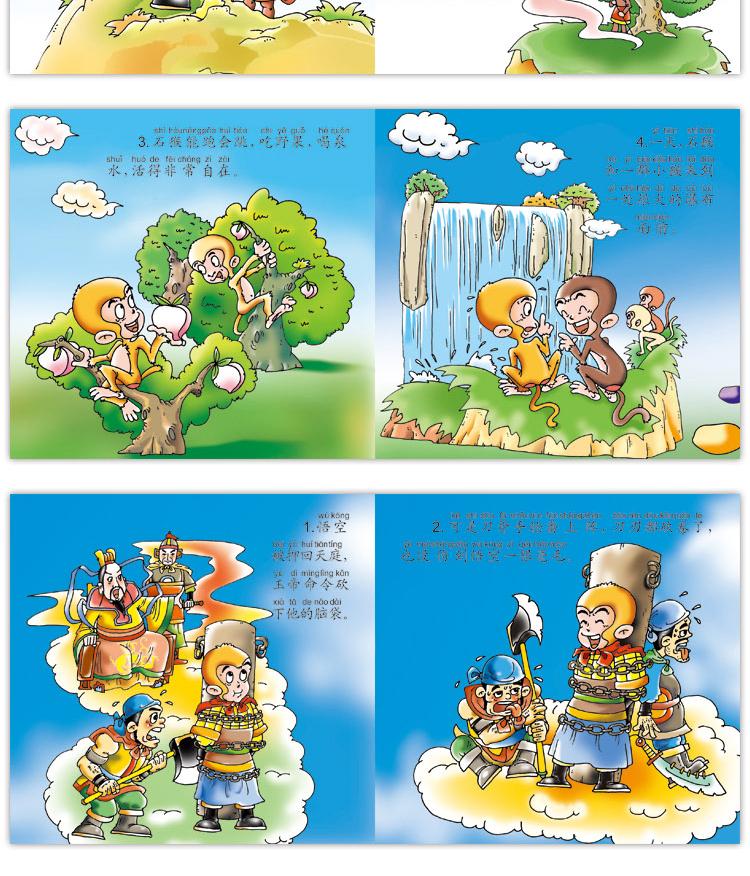 儿童版西游记连环画0-3-6岁宝宝早教益智睡前故事书套装彩图注音版