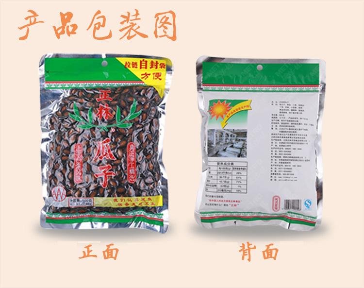 台湾进口 正林食品 3a原味黑瓜子特价办公室休闲零食炒货黑瓜子 拉链