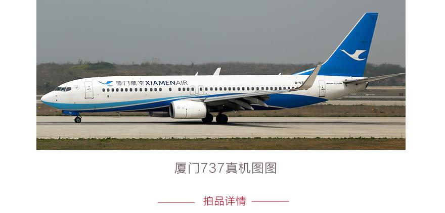 特尔博32厘米厦门航空737客机模型