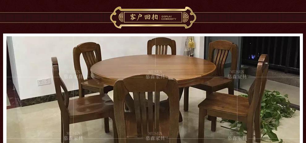 城市之歌 胡桃木实木餐桌椅 餐台饭桌 餐桌椅套装 现代中式圆餐桌 b03