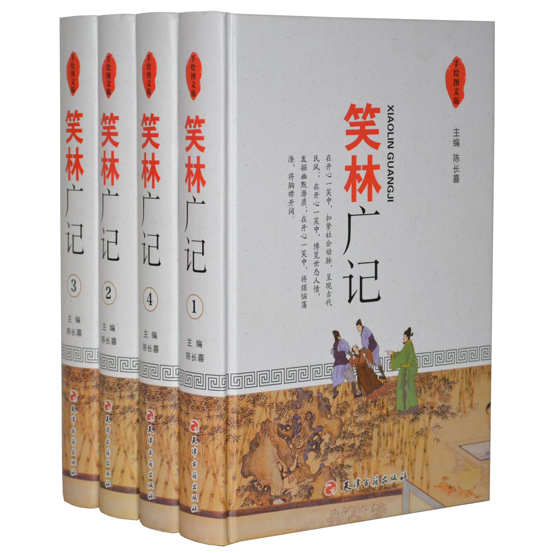 手绘图文版文白对照中国古代笑话选集民间笑话故事书