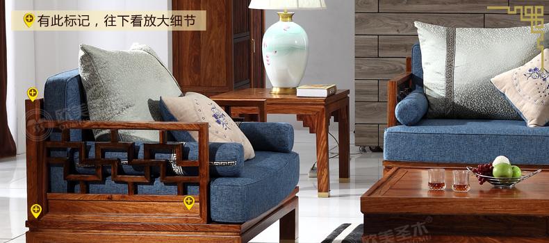 欧美圣木 新中式全实木组合沙发非洲花梨木转角布艺沙发客厅家具yh