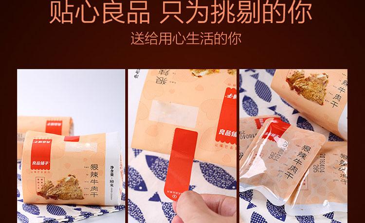 牛肉干组合-750_15.jpg