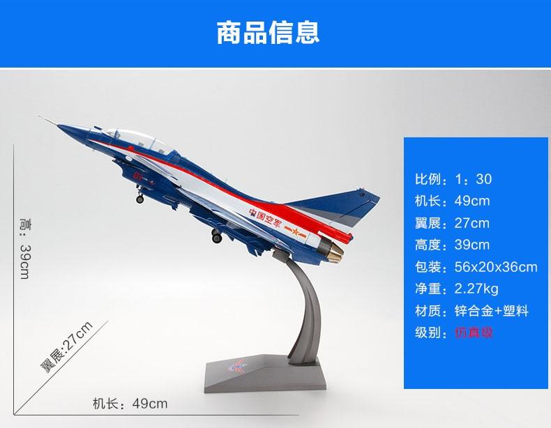 1:30歼10歼十表演机模型中国八一飞行表演飞机模型