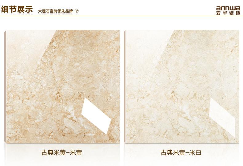 安华瓷砖 全抛釉瓷砖800x800 地砖欧式客厅仿大理石地板砖地面砖 ad45图片
