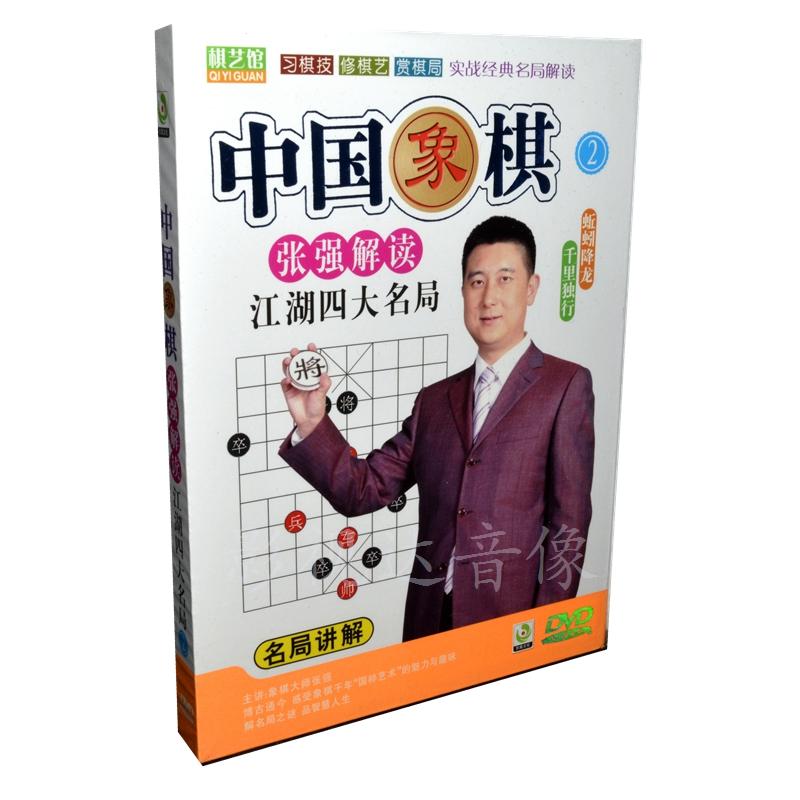 中国象棋教学 张强解读:江湖四大名局2图片