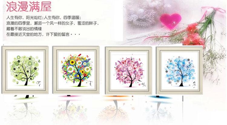 四季发财树春夏秋冬图片